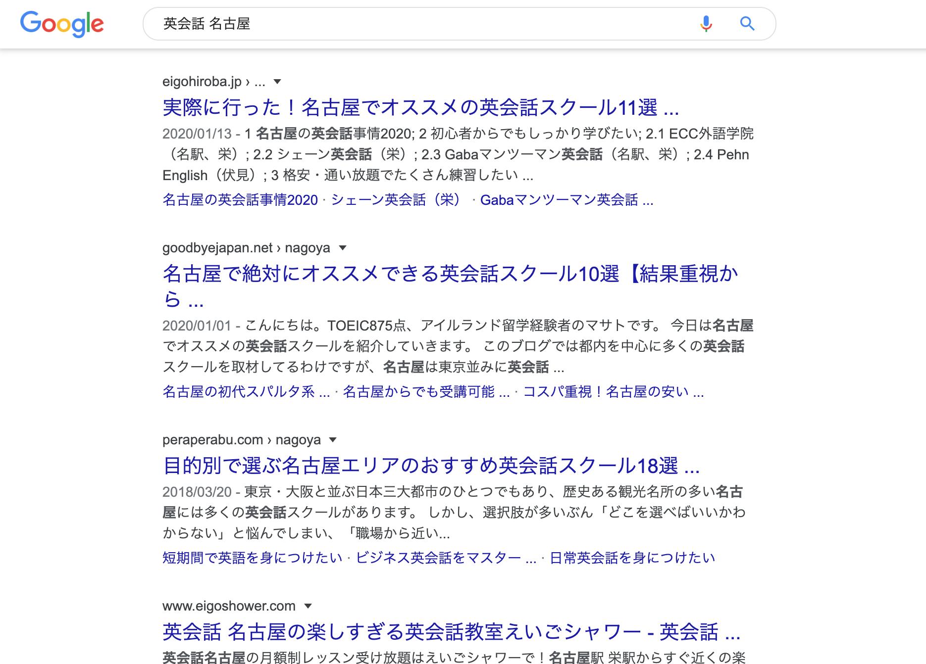英会話 名古屋の検索結果
